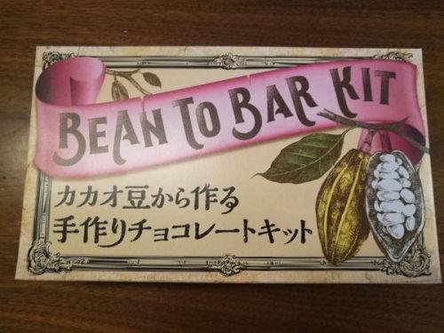 カカオ豆から作る手作りチョコレートキット