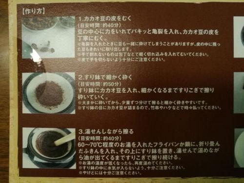 カカオ豆チョコレート作り方