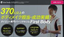 安さ重視!東京で10万円以下のパーソナルジム・プライベートジム4選