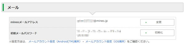 mineoメールアドレス
