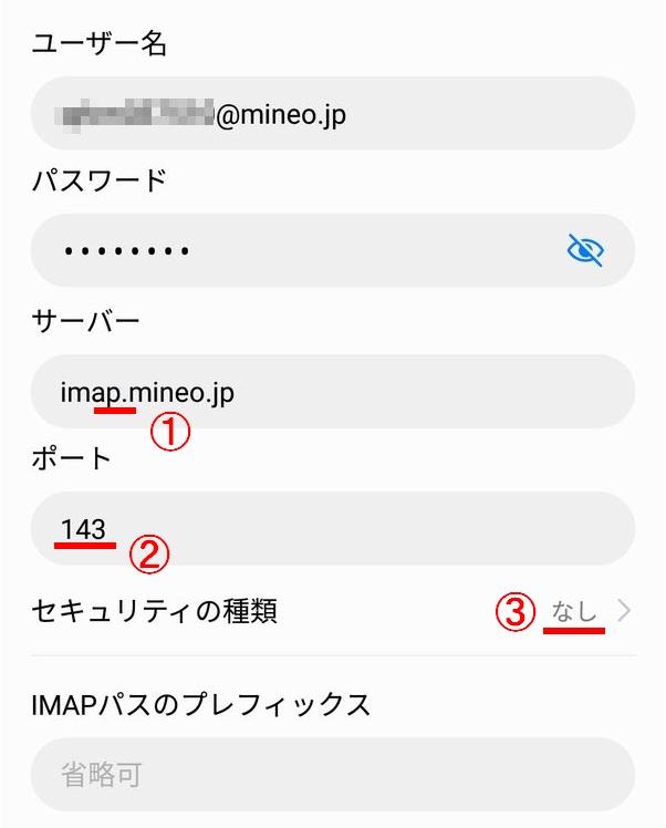 mineoメールアドレス設定できない