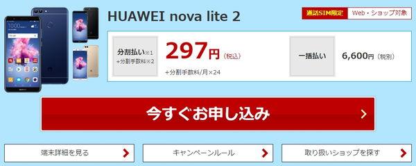 novalite2 最安値