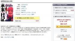 宅配コミックレンタル料金ランキング2018、最安値は変わらずDMM!