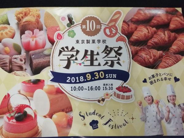東京製菓学校学生祭
