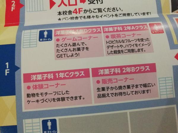 東京製菓学校イベント