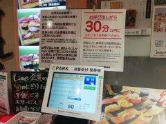 美登利寿司 吉祥寺店の順番待ち開始時間と、電話予約の条件