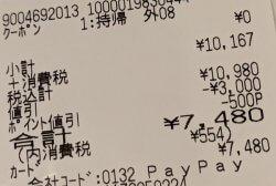 アイコス3を一番安く買うならヤマダ電機が最強!公式ストアで4,500円引きで購入できた