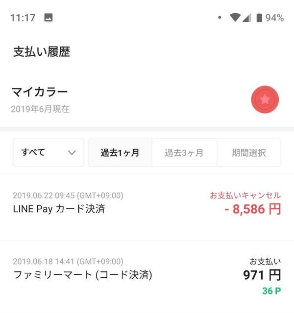 linepayキャンセル返金