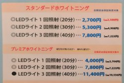 スターホワイトニングの最新料金表・コースを解説。2,500円で何回通う必要があるか聞いてきた