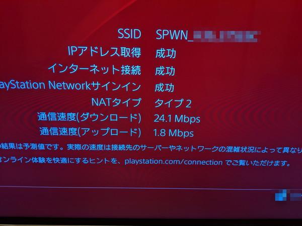 wifi通信速度PS4